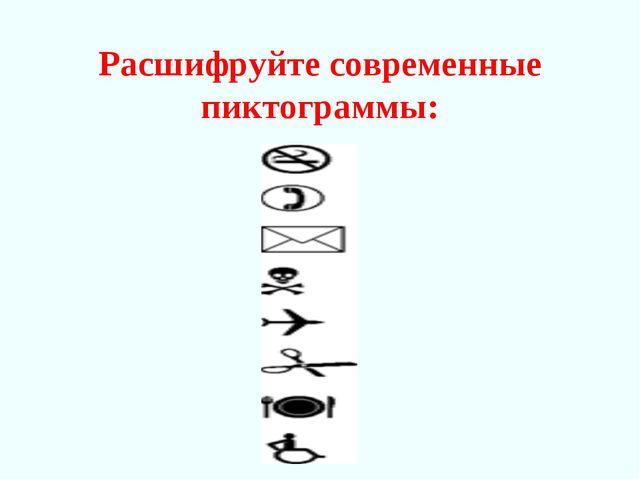 Расшифруйте современные пиктограммы: