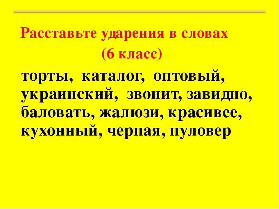 Расставьте ударения в словах (6 класс) торты, каталог, оптовый, украинский,...
