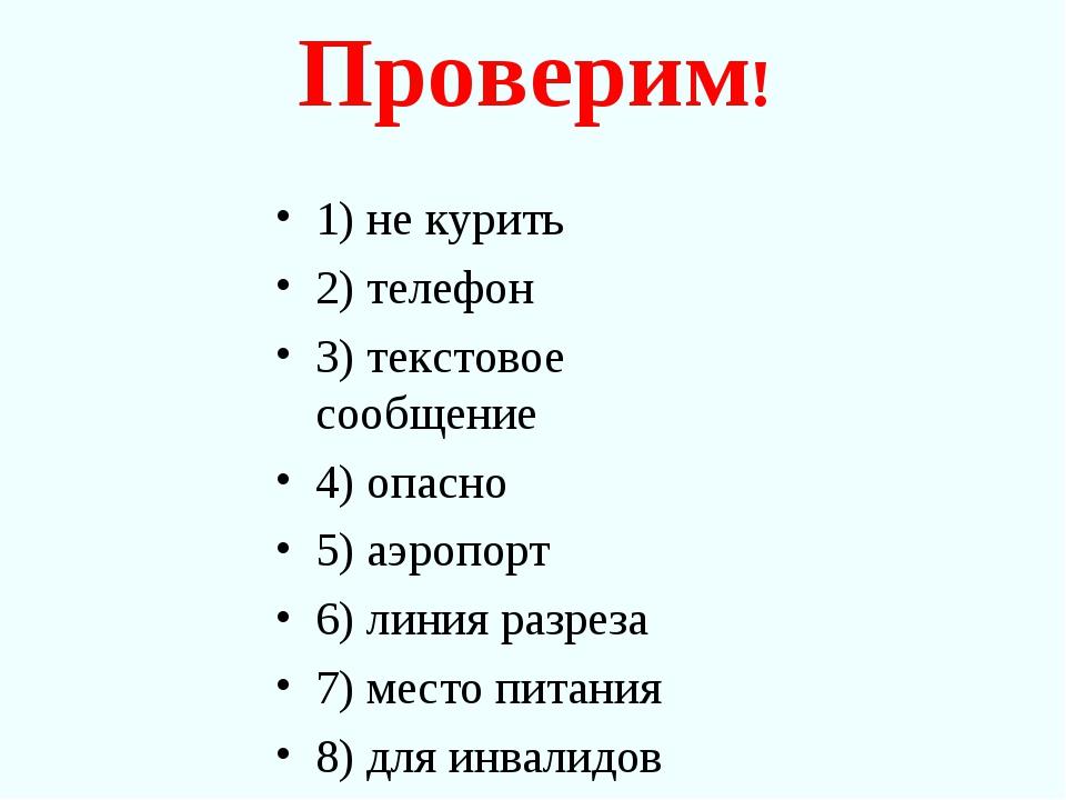 Проверим! 1) не курить 2) телефон 3) текстовое сообщение 4) опасно 5) аэропор...