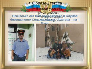 Несколько лет мой папа работал в Службе безопасности Сельмашбанка г.Ростова