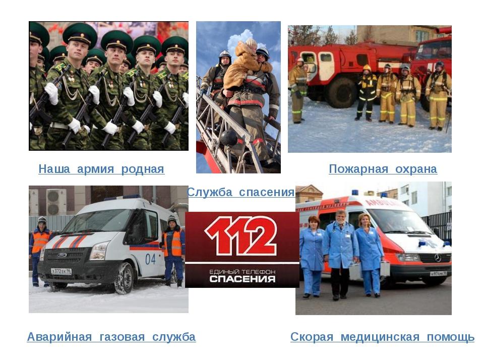 Наша армия родная Скорая медицинская помощь Пожарная охрана Служба спас...