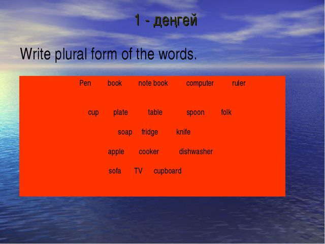 Write plural form of the words. 1 - деңгей Pen book note book computer ruler...