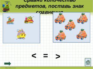 Сравни количество предметов, поставь знак сравнения > < =