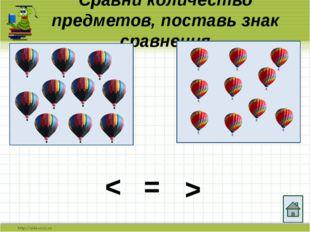 Сравни числа и поставь знак сравнения > < = 10 9