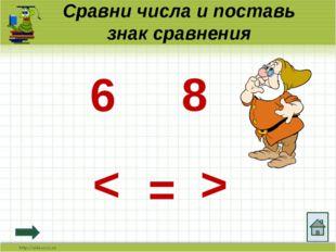 Сравни числа и поставь знак сравнения > < = 7 5