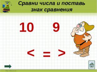 Сравни числа и поставь знак сравнения > < = 7 9