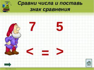 Сравни числа и поставь знак сравнения > < = 6 8