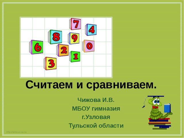 Считаем и сравниваем. Чижова И.В. МБОУ гимназия г.Узловая Тульской области ht...