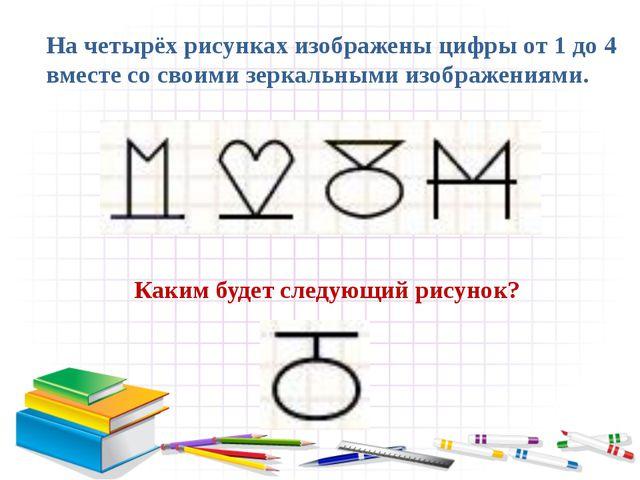 На четырёх рисунках изображены цифры от 1 до 4 вместе со своими зеркальными и...