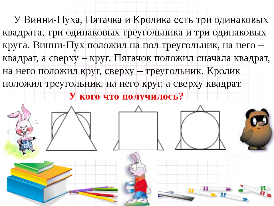 У Винни-Пуха, Пятачка и Кролика есть три одинаковых квадрата, три одинаковых...