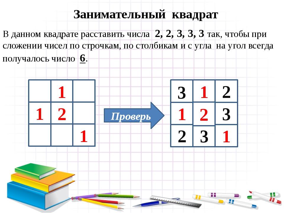 Занимательный квадрат В данном квадрате расставить числа 2, 2, 3, 3, 3 так,...