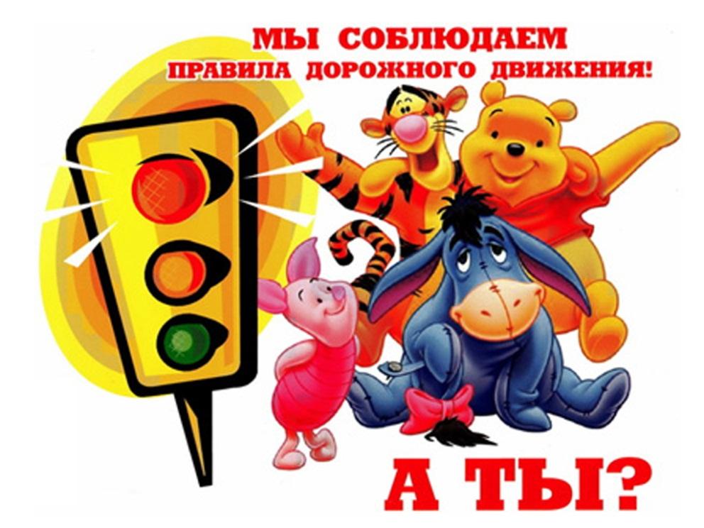 http://soshsmid7.ucoz.ru/KARTINKI/pdd.jpg