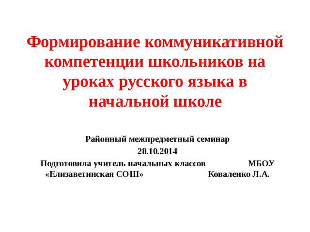Формирование коммуникативной компетенции школьников на уроках русского языка...
