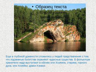 Еще в глубокой древности сложились у людей представления о том, что подземны