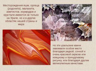 Месторождения яшм, орлеца (родонита), малахита, аметистов, изумрудов и хруста