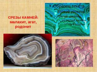 СРЕЗЫ КАМНЕЙ: малахит, агат, родонит