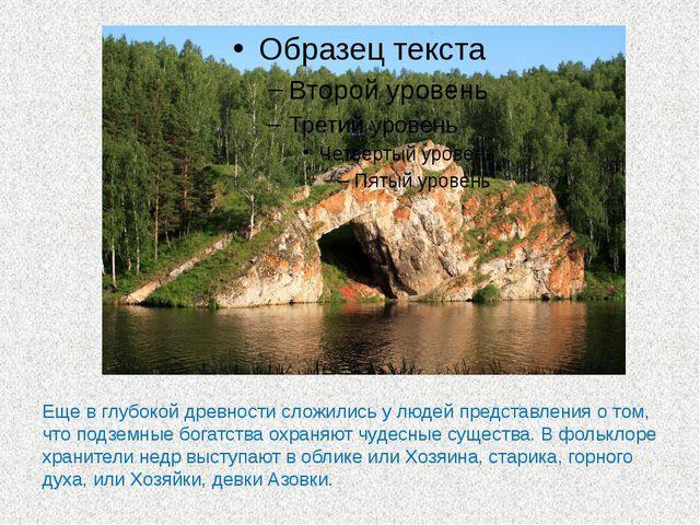 Еще в глубокой древности сложились у людей представления о том, что подземны...