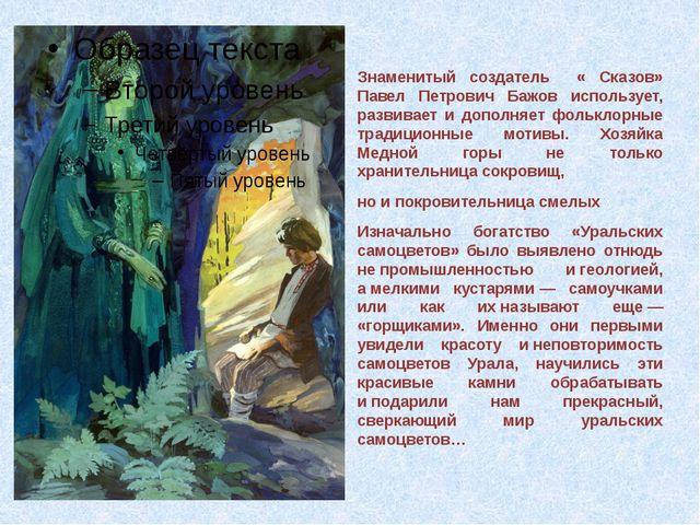 Знаменитый создатель « Сказов» Павел Петрович Бажов использует, развивает и...