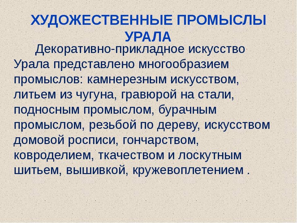 ХУДОЖЕСТВЕННЫЕ ПРОМЫСЛЫ УРАЛА Декоративно-прикладное искусство Урала представ...
