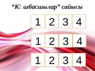 """Көшбасшылар"" сайысы 1 2 3 4 1 2 3 4 1 2 3 4"