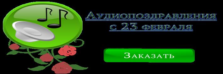 http://serpantinidey.ru/img/audio_23.png