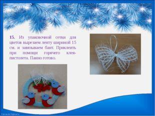 15. Из упаковочной сетки для цветов вырезаем ленту шириной 15 см. и завязывае
