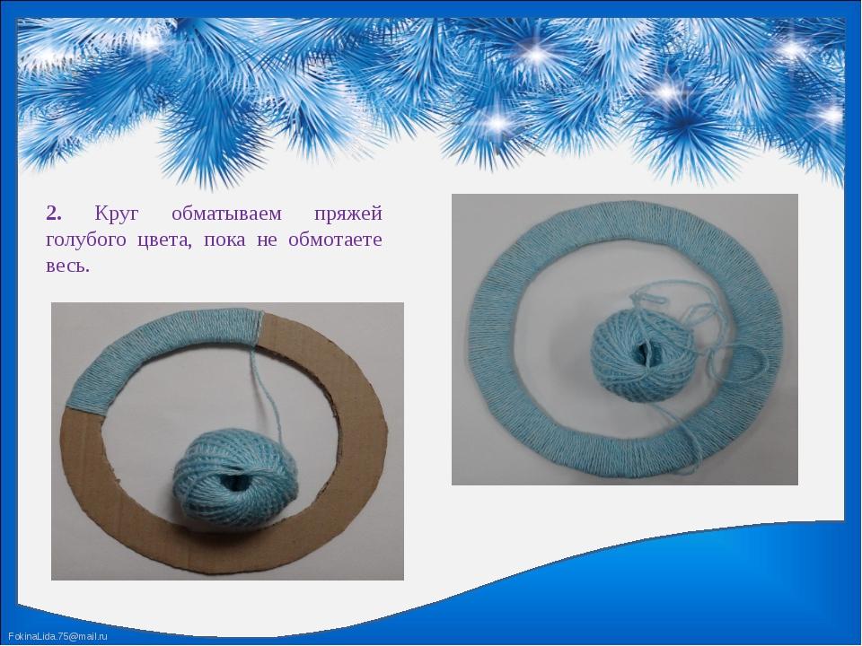 2. Круг обматываем пряжей голубого цвета, пока не обмотаете весь. FokinaLida...