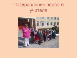 Поздравление первого учителя