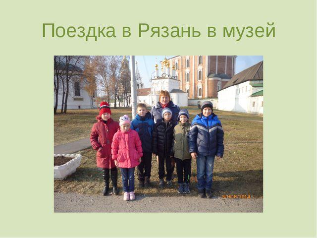 Поездка в Рязань в музей
