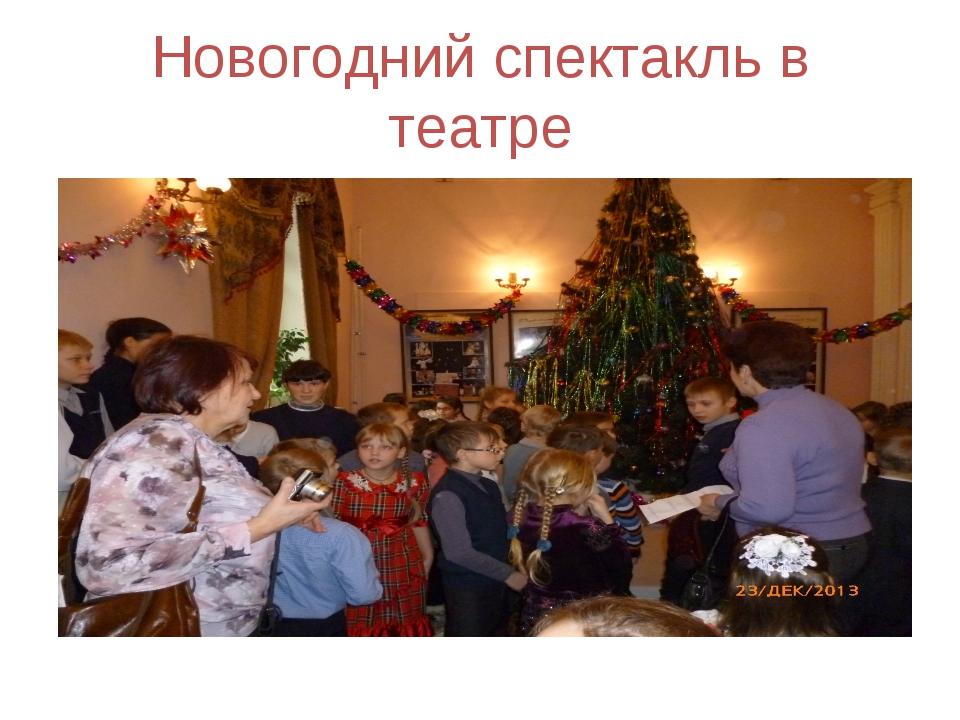 Новогодний спектакль в театре