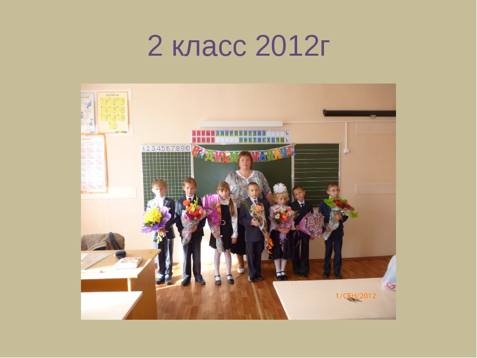 2 класс 2012г