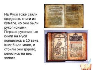 На Руси тоже стали создавать книги из бумаги, но они были рукописными. Первые
