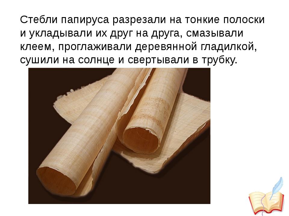Стебли папируса разрезали на тонкие полоски и укладывали их друг на друга, см...