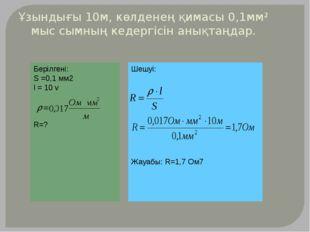Ұзындығы 10м, көлденең қимасы 0,1мм² мыс сымның кедергісін анықтаңдар. izden.