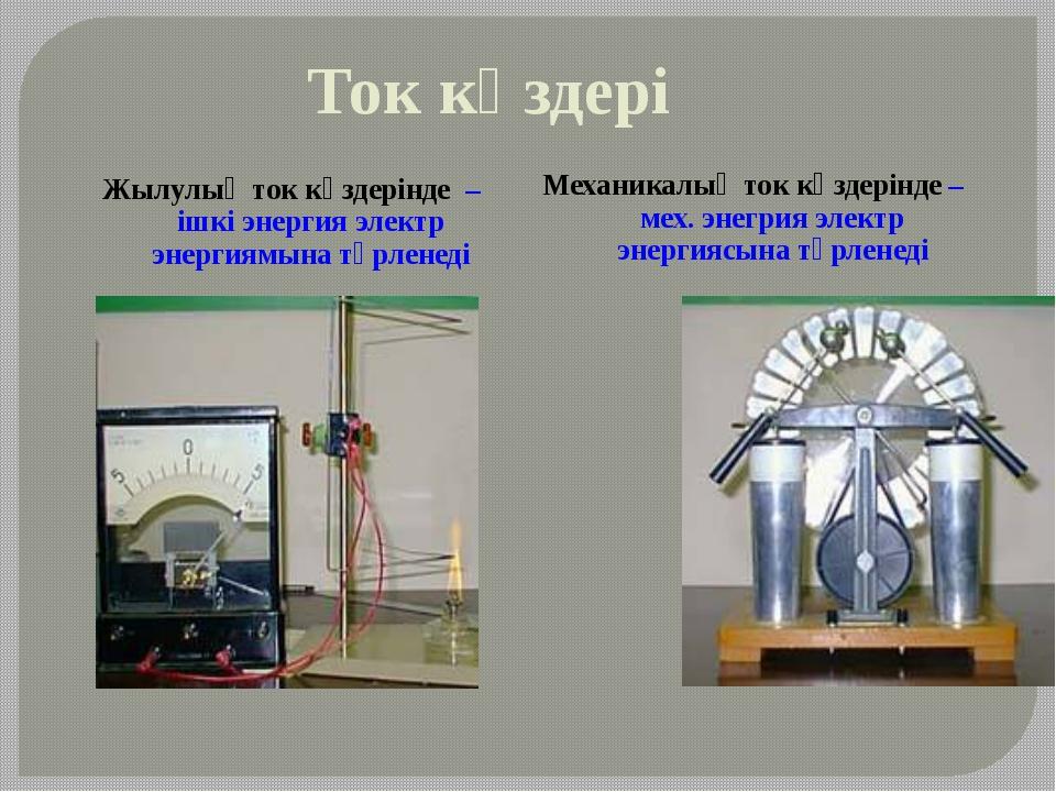 Ток көздері izden.kz Жылулық ток көздерінде– ішкі энергия электр энергиямына...
