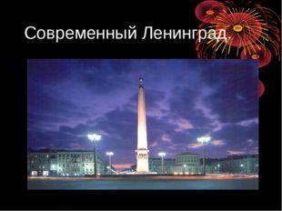 Современный Ленинград.