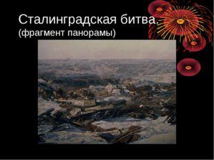 Сталинградская битва. (фрагмент панорамы)