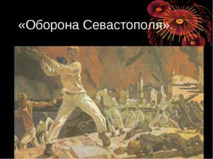 «Оборона Севастополя».