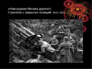 «Нам родная Москва дорога!» Стрельба с закрытых позиций. Фото 1941 г.