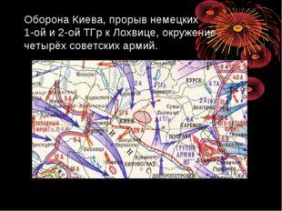 Оборона Киева, прорыв немецких 1-ой и 2-ой ТГр к Лохвице, окружение четырёх с