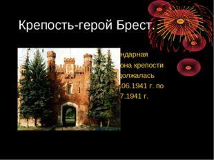 Крепость-герой Брест. Легендарная оборона крепости продолжалась с 22.06.1941