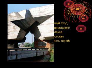 Главный вход мемориального комплекса «Брестская крепость-герой»