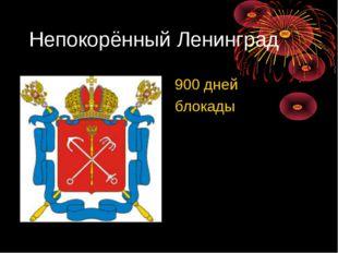 Непокорённый Ленинград 900 дней блокады
