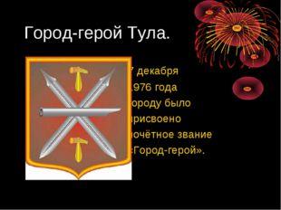 Город-герой Тула. 7 декабря 1976 года городу было присвоено почётное звание «