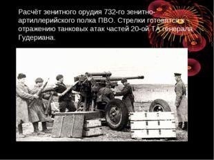 Расчёт зенитного орудия 732-го зенитно-артиллерийского полка ПВО. Стрелки гот
