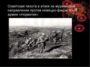 Советская пехота в атаке на мурманском направлении против немецко-фашистской