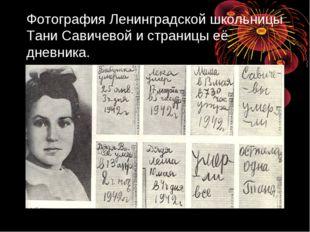 Фотография Ленинградской школьницы Тани Савичевой и страницы её дневника.