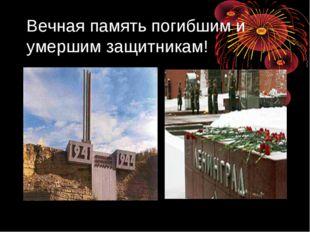Вечная память погибшим и умершим защитникам!