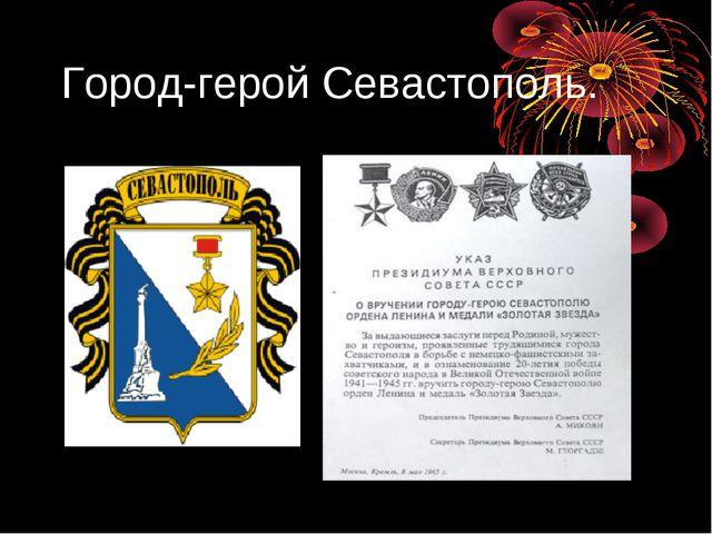 Город-герой Севастополь.