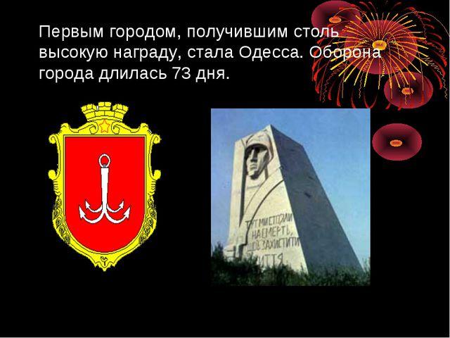 Первым городом, получившим столь высокую награду, стала Одесса. Оборона город...